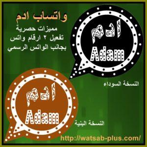 تحميل برنامج واتساب ادم Adam WhatsApp اخر اصدار